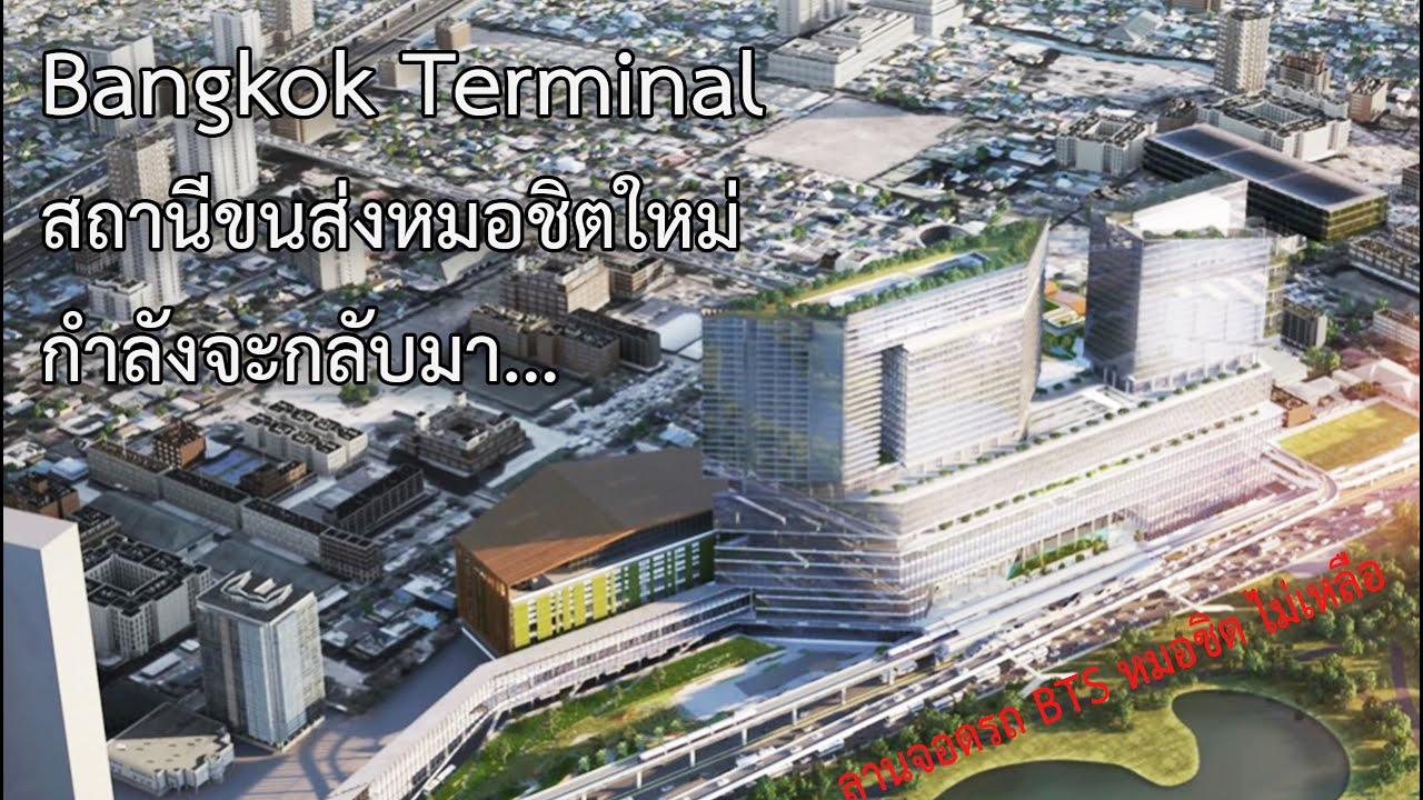 ลานจอดรถสถานีหมอชิต อนาคตจะไม่มีแล้ว | โครงการ Bangkok Terminal สองหมื่นล้านกำลังมา เร็วๆ นี้