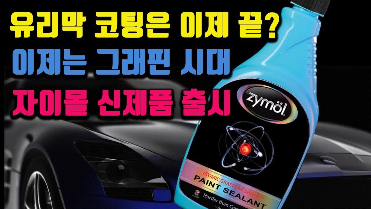 유리막코팅 시대는 끝? 자이몰 신제품 아토믹 그래핀 쉴드 소식 Feat : 그래핀을 대하는 우리의 자세