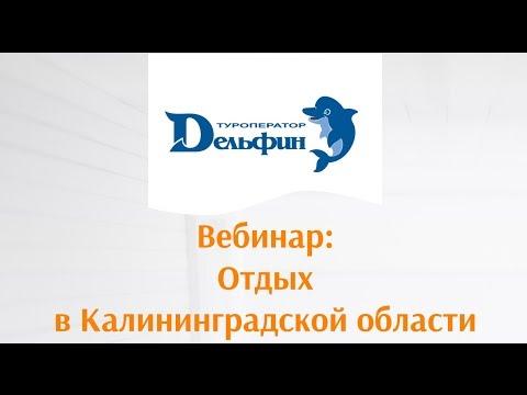Вебинар: Отдых в Калининградской области