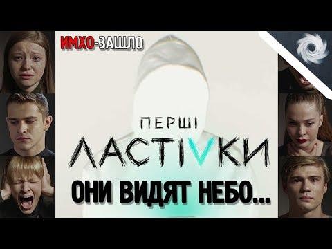 Перші Ластівки - Сериал Достойный Обзора!