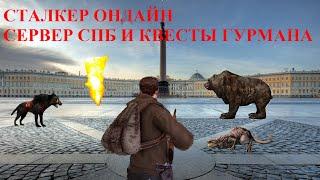 Сталкер Онлайн Сервер СПБ и квесты Гурмана