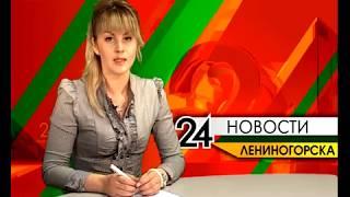 Новости Лениногорска от 04.06.17