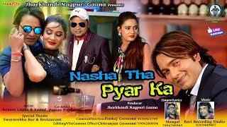 सुपरहिट नागपुरी  गीत  || Nasha Tha Pyar Ka || Mangal || Raman Gupta || एक नये अंदाज  में || 2019