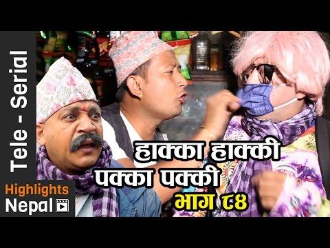 Hakka Hakki Episode 84   5th March 2017 Ft. Daman Rupakheti, Kabita Sharma, Sujit Thapa, Raju Bhaju