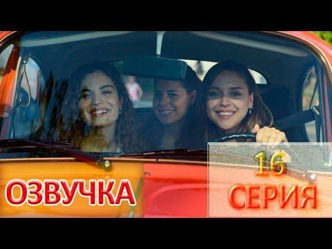 Моя сладкая ложь 16 серия Озвучка (Benim Tatli Yalanim) Турецкий сериал 2019