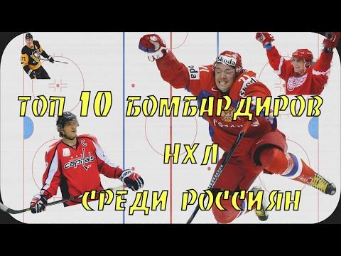 ТОП 10 лучших бомбардиров НХЛ среди россиян