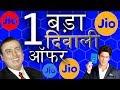 रिलायंस जियो दिवाली ऑफ़र  -  JIO Diwali OFFER | 100% Cashback on ₹399