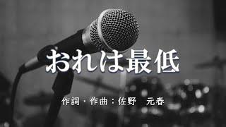 おれは最低 / 佐野 元春 作詞:佐野 元春 作曲:佐野 元春 Mueステchann...
