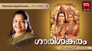 Hindu Devotional Songs Malayalam | Gourishankaram | Shiva Devotional Song | Chitra Songs