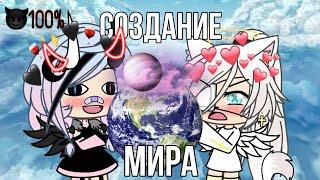 КВН Создание мира Comedy Klub Gacha Life на русском SpaceAgma MoonCheansa