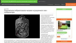 видео Доска объявлений Сахалинской области