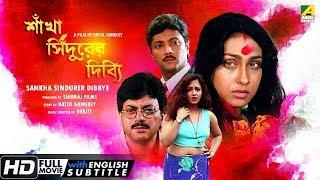 Sankha Sindurer Dibbye | Bengali Movie | English Subtitle | Chiranjeet, Rituparna