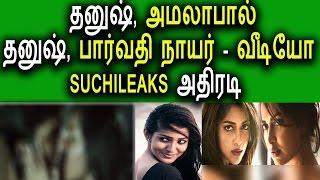 வீடியோவை வெளியிட்ட சுசித்ரா   Suchileaks Dhanush Amalapaul Parvathy Video   Latest Tamil Cinema News
