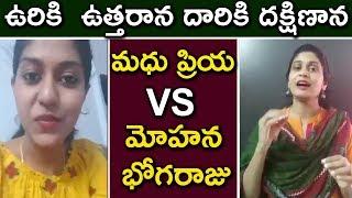 Mohana Bogaraju Vs Madhu Priya | Uriki Utharana Song | Aravindha Sametha 2018 | TFCCLIVE