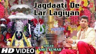 Jagdaati De Lar Lagiyan I Punjabi Devi Bhajan I AMIT KUMAR I Full HD I New Latest Bhajan