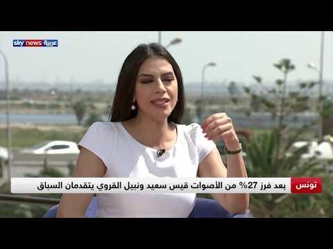 تونس.. ترقب الإعلان الرسمي لنتائج الانتخابات الرئاسية  - نشر قبل 2 ساعة