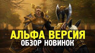 АЛЬФА ВЕРСИЯ УЖЕ СКОРО! | Battle for Azeroth