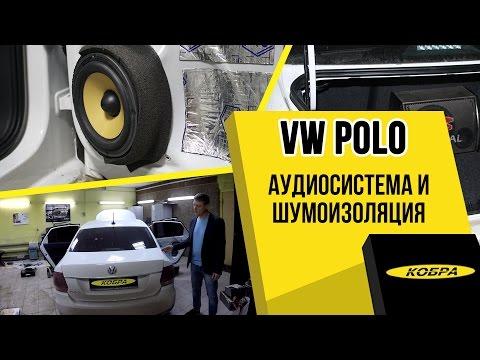Фольксваген Поло замена штатной аудиосистемы, шумоизоляция дверей