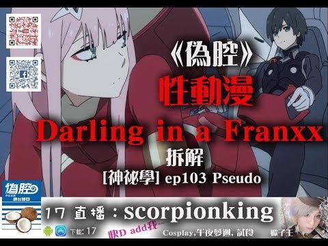 《偽腔》性動漫  Darling in a Franxx  拆解  (中國禁播)蠍子王 ep103 Pseudo
