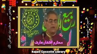 Taarruf-e-nazam - Muhtaram Iftikhar Arif