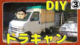 【軽トラDIY】キャンピングカーを自作しよう!③床&扉編 thumbnail