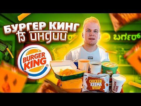 БУРГЕР КИНГ в ИНДИИ! / Самый дешёвый Burger King в мире! / Бургер за 20 РУБЛЕЙ!