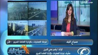 بالفيديو.. تعرف على الحركة المرورية بالقاهرة والجيزة