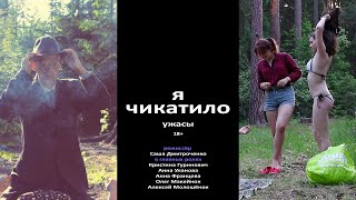 Film: Я Чикатило | Маньяк | I'm Chikatilo | Эротика | maniac