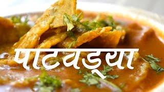 Pat Vadya/ Aadan Vadya Chi  Aamtiपाटवड्याची  आमटी  Full Recipe Authentic Maharashtrian Style