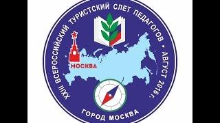 XXIII Всероссийский туристский слёт педагогов(, 2016-08-27T18:00:55.000Z)