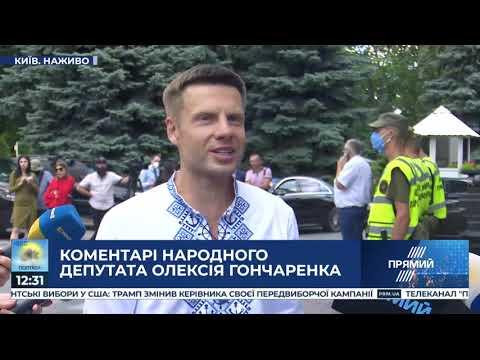Коментарі народного депутата Олексія Гончаренко