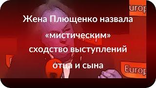 Жена Плющенко назвала «мистическим» сходство выступлений отца и сына