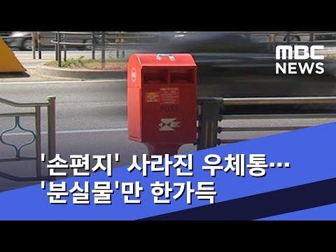 '손편지' 사라진 우체통…'분실물'만 한가득 (2018.09.29/뉴스데스크/MBC)
