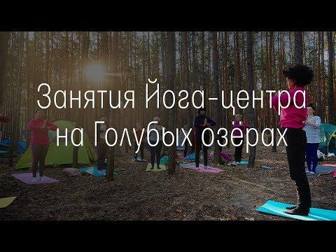Йога на природе.