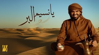 فيديو | حسين الجسمي يطرح برومو أغنية