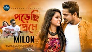 Porechi Preme - Milon ,Tonni Mp3 Song Download