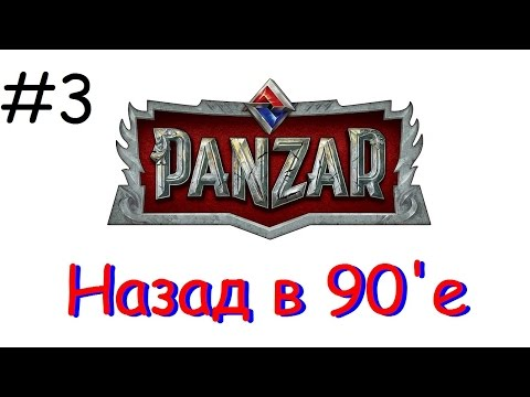 видео: panzar s1e3 Назад в 90'е