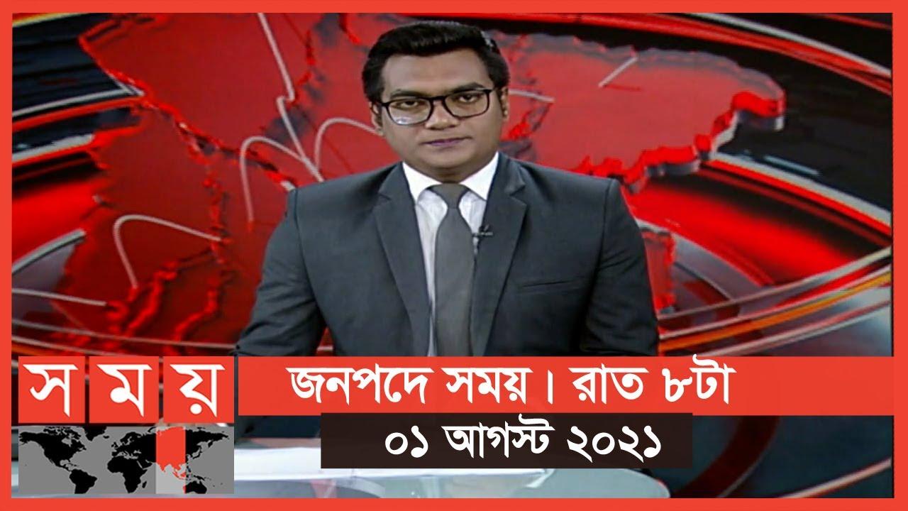 জনপদে সময় | রাত ৮টা | ০১ আগস্ট ২০২১ | Somoy tv bulletin 8pm | Latest Bangladeshi News