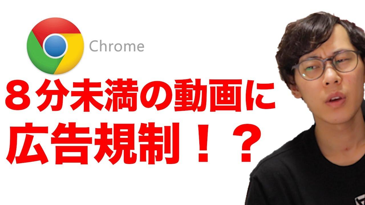 【収益】Chromeで8分未満の動画に広告規制が入るってよ!