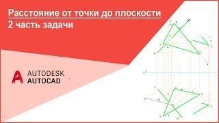 [Начертательная геометрия 1 курс] Расстояние от точки до плоскости 2 часть задачи