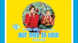 3月4日発売『シンプル・シモン』DVDのリリースにあわせ、カジヒデキが本...