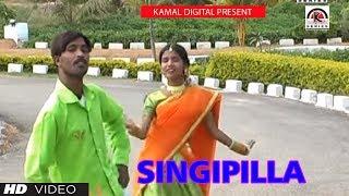SINGIPILLA | Nai Menatha Kuthura || Telugu Video Songs || Kamal Digital