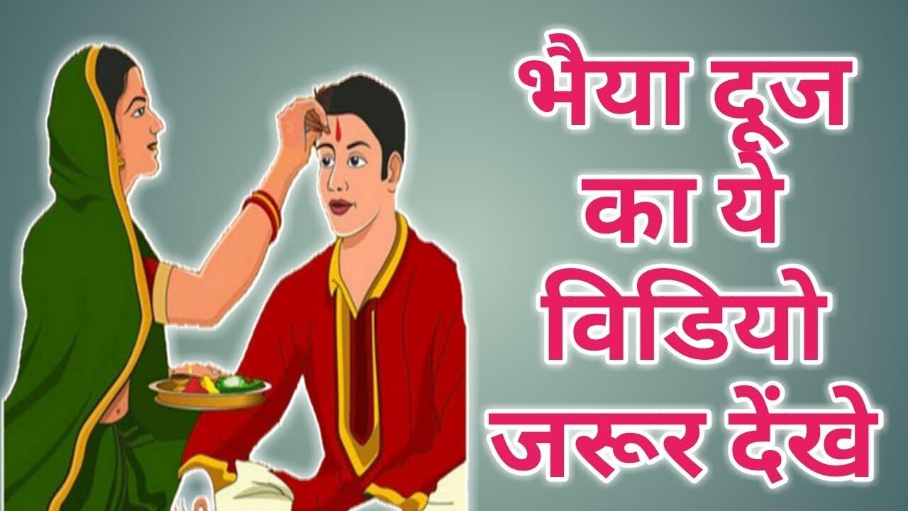 bhaiya dooj ke