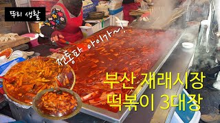 [뚜리생활] 서울입맛, 부산 재래시장 3대 떡볶이 직접…