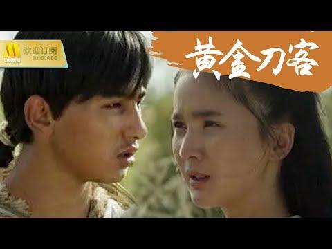 【1080P Chi-Eng SUB】《黄金刀客/Golden Swordsman》镖师的儿子遇见劫匪的女儿(吴雯璇 / 阿里木江·阿迪力 / 文东俊)