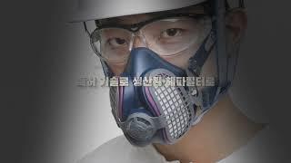 일립스(elipse) P100 방진마스크 홍보영상