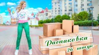 ❤ ОГРОМНАЯ РАСПАКОВКА - 26 посылок с АЛИЭКСПРЕСС | 3d ручка, одежда, обувь, сумки | NikiMoran