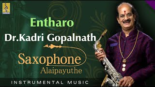 Entharo - Thrilling Saxophone by Dr.Kadri Gopalnath