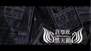 eVonne Hsu 許慧欣-黑天鵝 Black Swan【官方完整版MV】