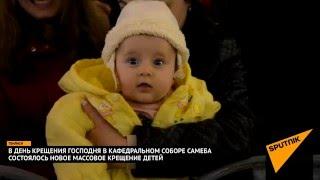 Массовое крещение детей в Тбилиси(, 2016-01-20T00:10:38.000Z)